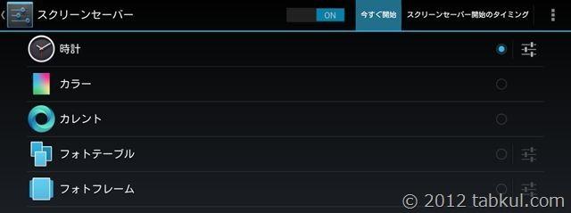 DayDream-Nexus7-tabkul-setting-002