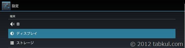 DayDream-Nexus7-tabkul-setting-010