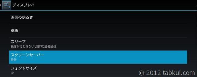 DayDream-Nexus7-tabkul-setting-011