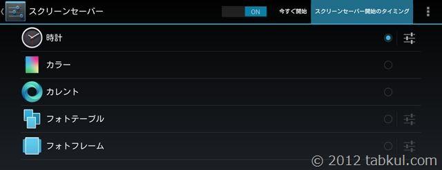 DayDream-Nexus7-tabkul-setting-012