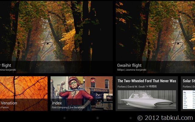 DayDream-Nexus7-tabkul-setting-1000