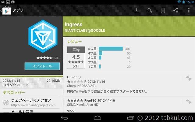 Ingress-Install-tabkul-000