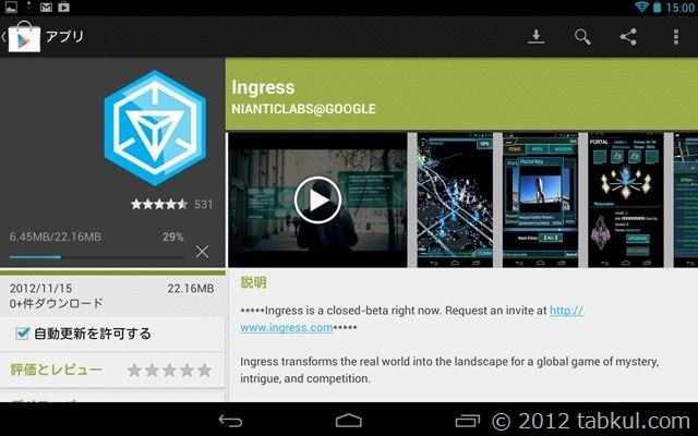 AR拡張現実ゲーム、アプリ「Ingress」をインストールしてみた(追加動画)
