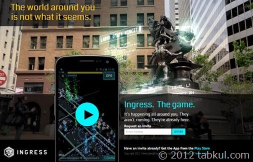 Ingress-join-01-1