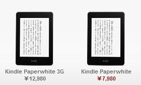 Kindle-Paperwhite-7980.jpg