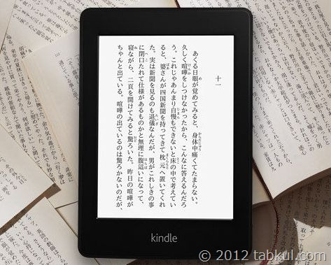 Kindle-Paperwhite-preorder-01.jpg