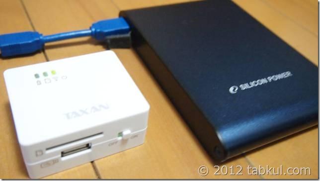 MeoBankSD 入門4 / 外出先でもポータブルHDDは使えるのか