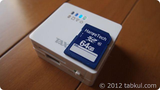 MeoBankSD 入門3 / 「Wi-Fiリピーター」機能の設定方法