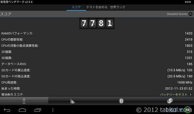 N70-20121031-device-2012-11-23-015326