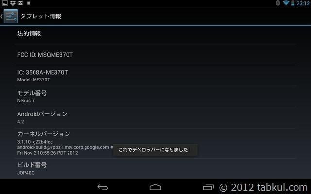 Android 4.2 で「開発者向けオプション」の表示方法(画像5枚)