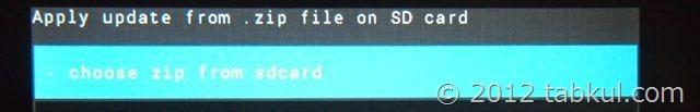 Nexus7-Android42-supersu-root-P1015657