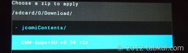 Nexus7-Android42-supersu-root-P1015659