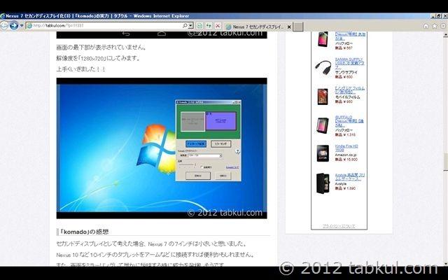 Nexus 7 セカンドディスプレイ化(4)   「komado」の作法(動画や設定、使い方)