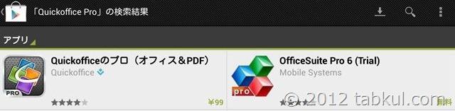 QuickOfficePro-Nexus7-Install-2012-11-25 11.27.18