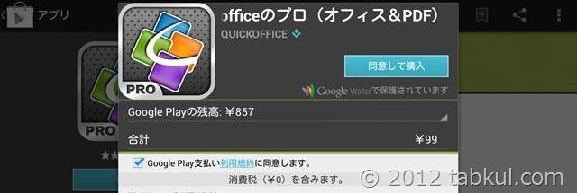 QuickOfficePro-Nexus7-Install-2012-11-25 11.27.46