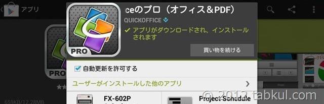 QuickOfficePro-Nexus7-Install-2012-11-25 11.28.12