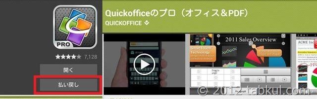 QuickOfficePro-Nexus7-Install-2012-11-25 11.34.19