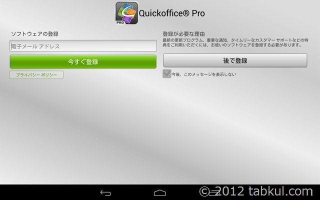 QuickOfficePro-Nexus7-Install-2012-11-25 11.34.50