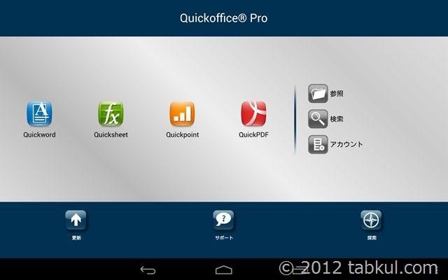 Office系アプリ「Quickoffice Pro」の使い方、エクセルの再現性テスト / Nexus 7 をビジネスで