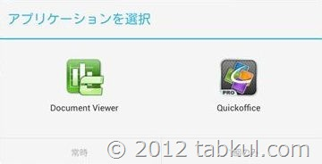 QuickOfficePro-QuickSheet-review-2012-11-25 18.44.27