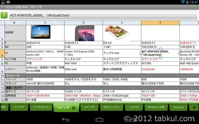 QuickOfficePro-QuickSheet-review-2012-11-25 18.47.54