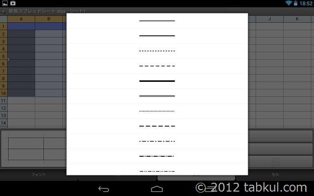 QuickOfficePro-QuickSheet-review-2012-11-25 18.52.24
