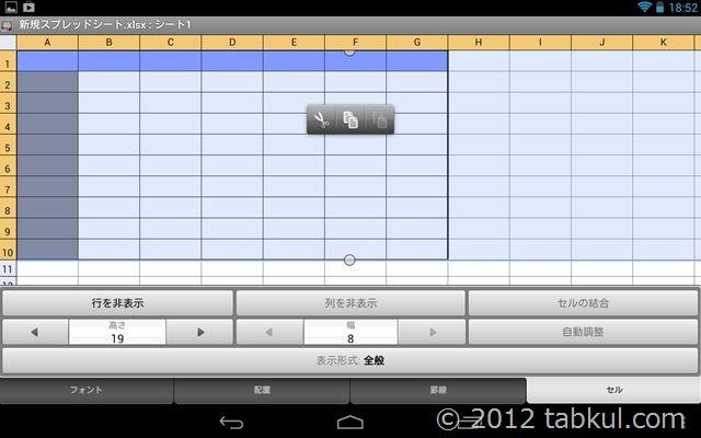 QuickOfficePro-QuickSheet-review-2012-11-25 18.53.00