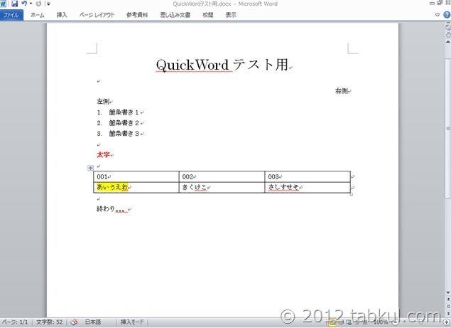 QuickOfficePro-QuickWord-04-1