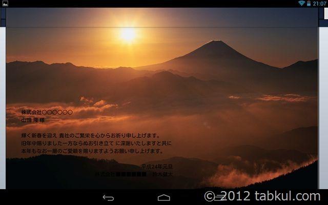 QuickOfficePro-QuickWord-2012-11-25 21.07.12