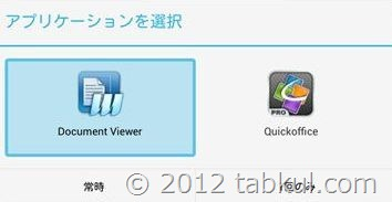QuickOfficePro-QuickWord-2012-11-25 21.07.52
