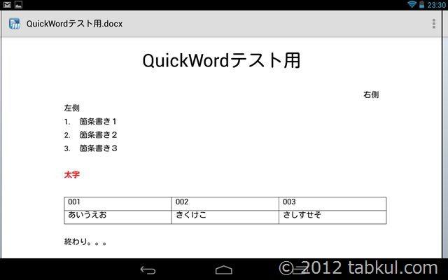 QuickOfficePro-QuickWord-2012-11-25 23.30.43