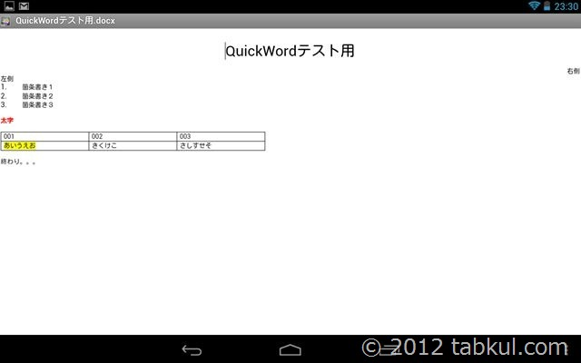 QuickOfficePro-QuickWord-2012-11-25 23.30.58