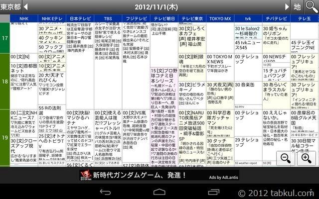 地デジ / BS / CS 対応のアプリ「TV番組表」が便利かもしれない話(Nexus7にインストール~使い方)