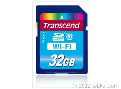 トランセンドが「Wi-Fi SDカード」発表、Class10 / 32GB / 99ドル(約7,900円)