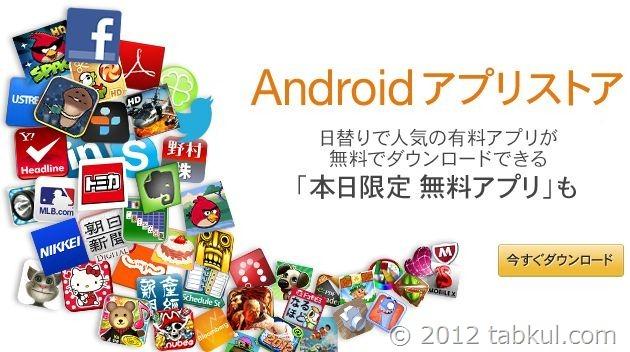 Amazon Android アプリストア開設、有料アプリも一部無料に