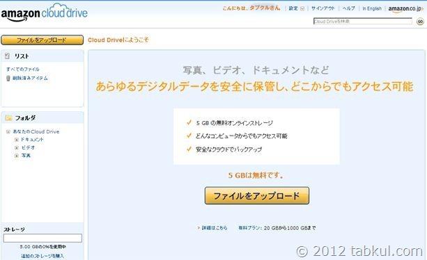 amazon-cloud-drive-01-1
