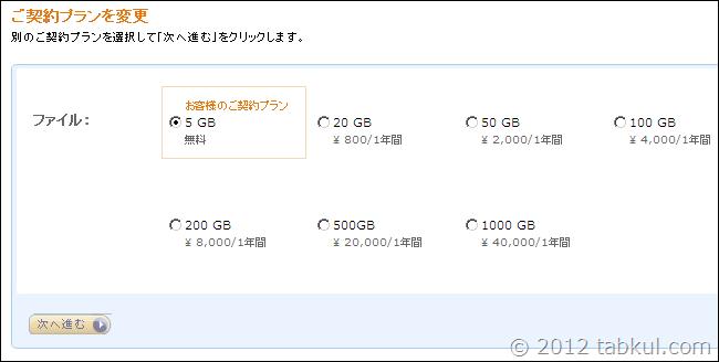 amazon-cloud-drive-03