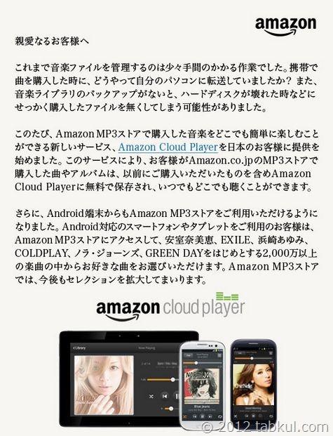 amazon-cloud-player-01
