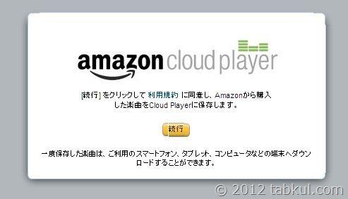 amazon-cloud-player-02