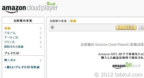 amazon-cloud-player-03