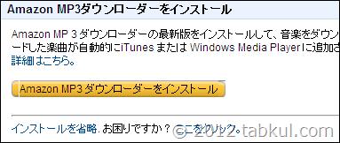 amazon-cloud-player-05
