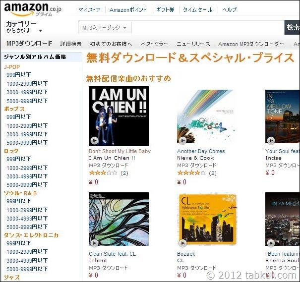 amazon-cloud-player-08