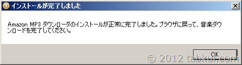 amazon-cloud-player-12
