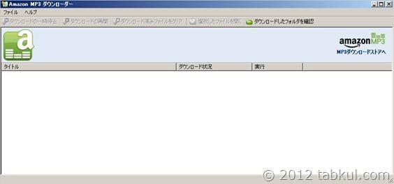amazon-cloud-player-13-1