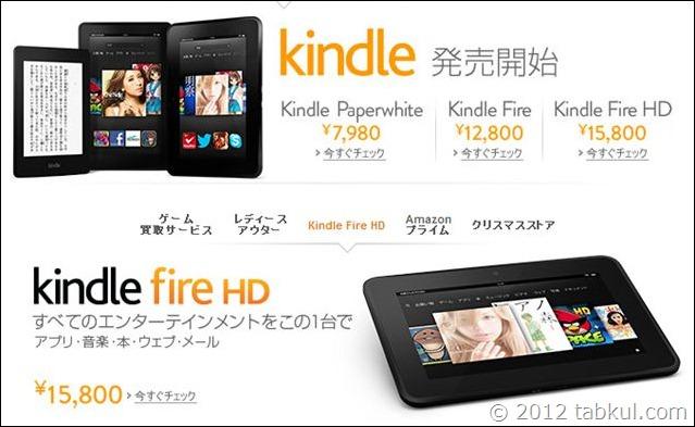 日本でもプライム会員の「Kindle Fire HD」購入者に特典はあるのか