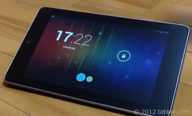 (動画UP)「Android4.2」でマルチアカウント体験、ユーザー切り替え
