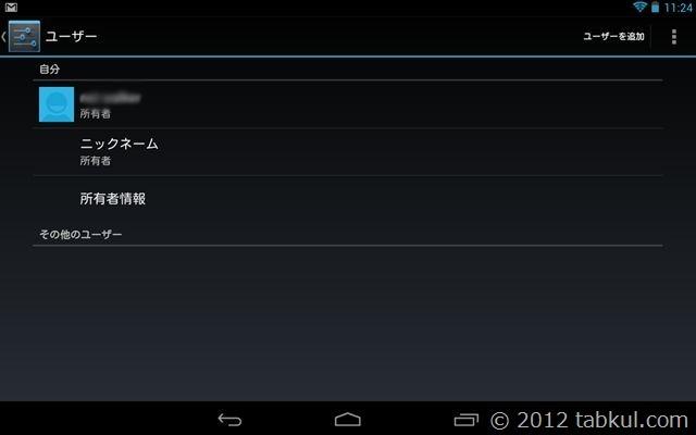 android420-nexus7-update-multiaccount-001