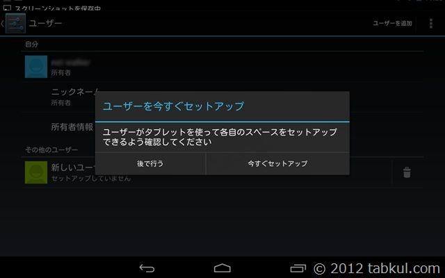 「Android4.2」でマルチアカウント体験してみた(ユーザー追加編)