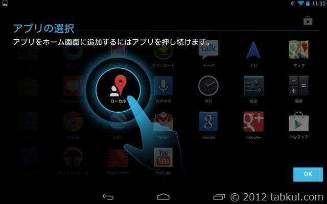 android420-nexus7-update-multiaccount-user-001