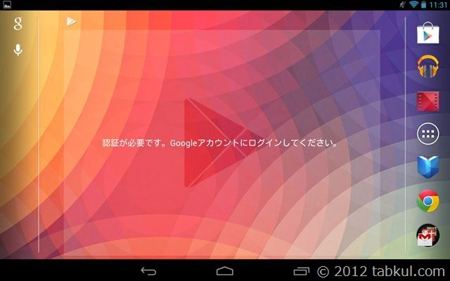 android420-nexus7-update-multiaccount-user-002